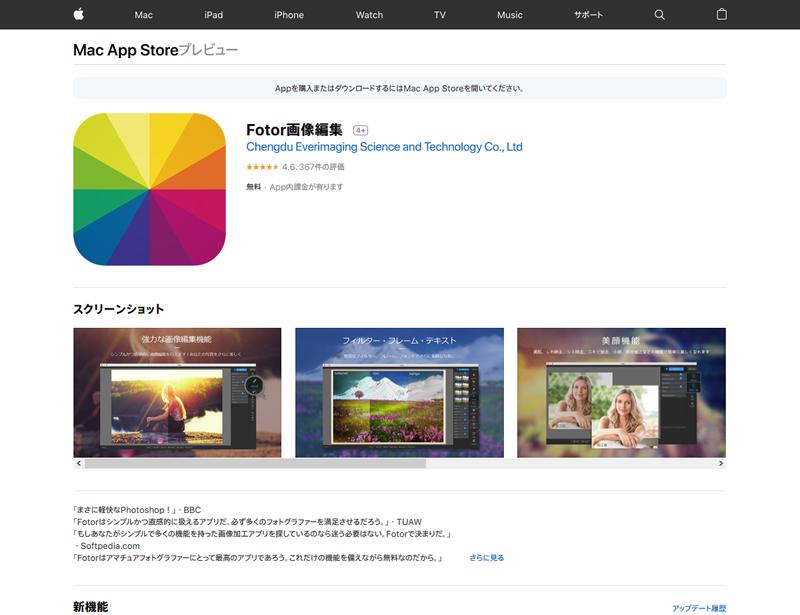 【Macで加工したい人向け】Fotor