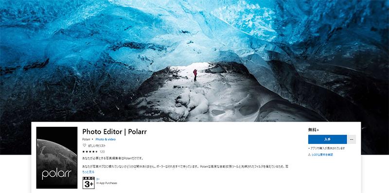 【色味だけ手軽に変えたい人向け】Polarr