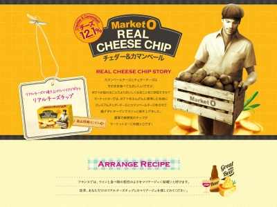 Market O REAL CHEESE CHIP