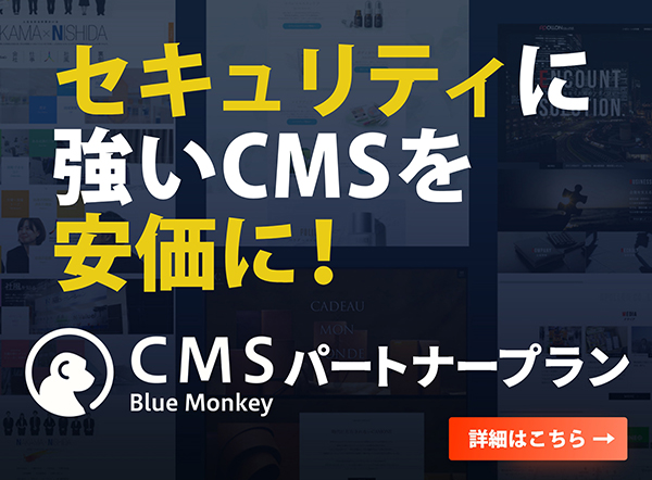 CMS Blue Monkey パートナープラン