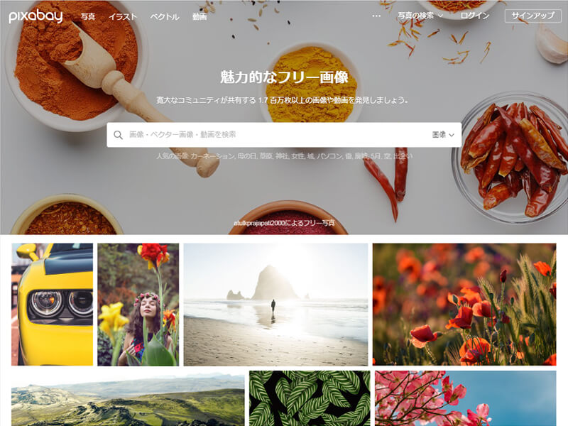 Pixtabay(ピクサベイ)