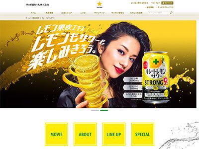 サッポロ キレートレモンサワー商品ページ
