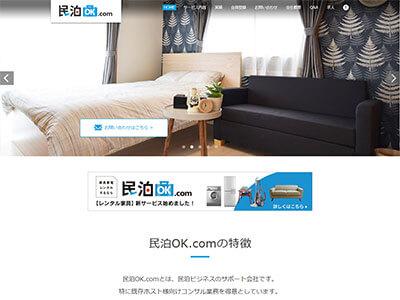 民泊OK.com