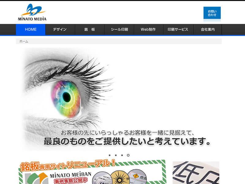 株式会社ミナト・メディア