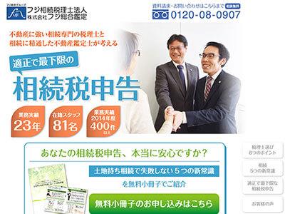 フジ総合/相続税申告サービスLP