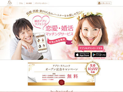 ラフェンテ/恋活・婚活・再婚マッチングアプリLP