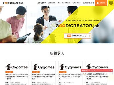 GOOD! CREATOR.job(デザイン)