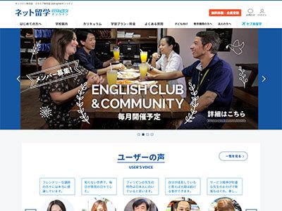 株式会社QQ English