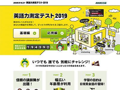 英語力測定テスト(NHK出版)