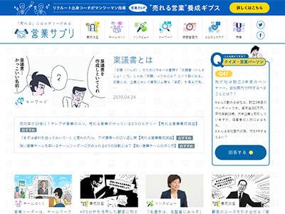 営業サプリ(株式会社サプリ)