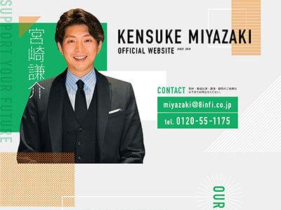 宮崎健介オフィシャルサイト