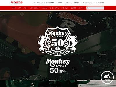 Honda Monkey 50周年ギャラリー