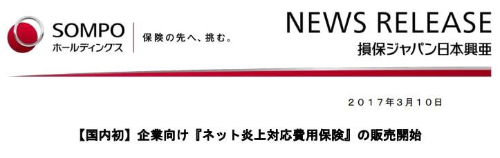 ネット炎上対応費用保険:損害保険ジャパン日本興亜(株)/(株)エルテス