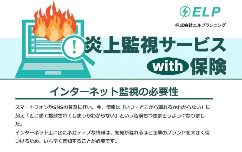 炎上監視サービスwith保険:(株)エルプランニング/三井住友海上火災保険(株)