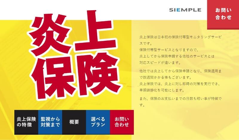 炎上保険:シエンプレ(株)