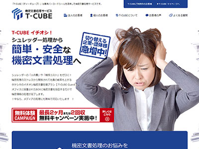 竹下産業株式会社(T-CUBE)
