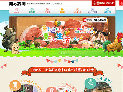 泰平商事株式会社(肉の石川)