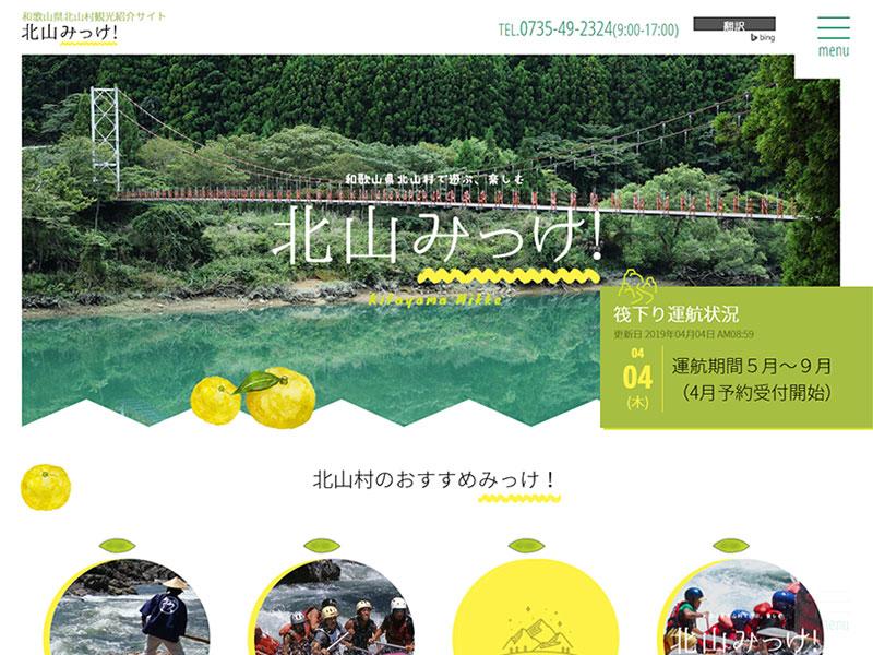 北山村観光協会(北山みっけ!)