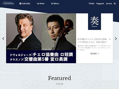 新日本フィルハーモニー交響楽団