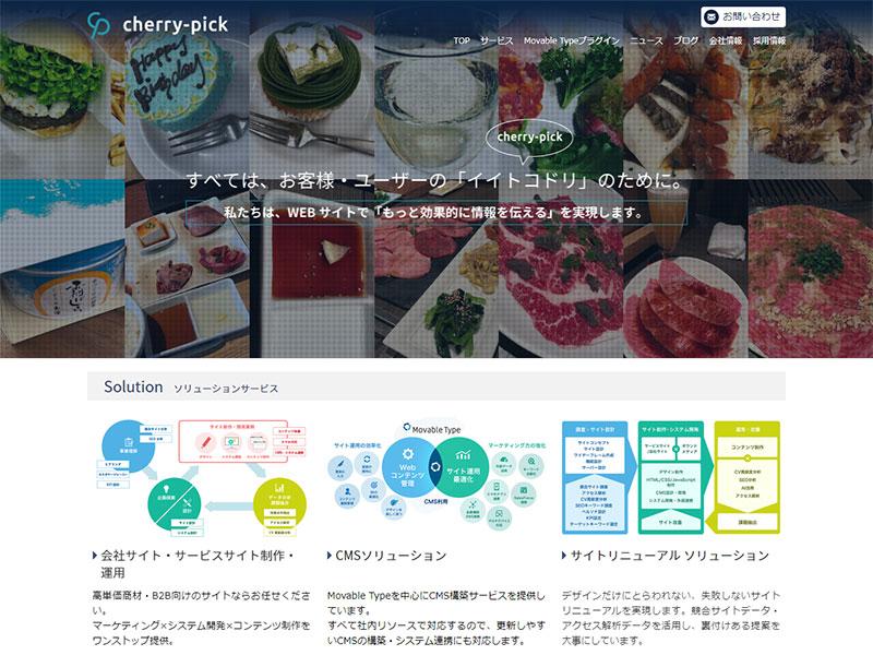 株式会社cherry-pick