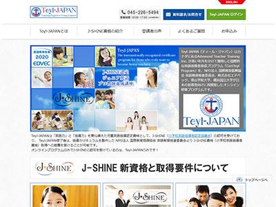 ハレル株式会社(Teyl-JAPAN)