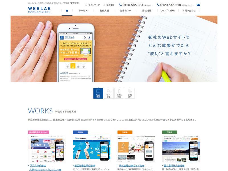 ウェブラボ株式会社