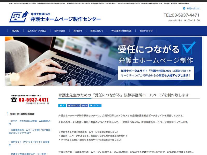 弁護士ホームページ制作事業センター(エファタ株式会社)