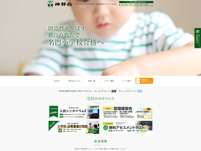 株式会社伸芽会(幼児教室)