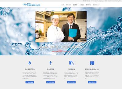 株式会社日本エコプロジェクト