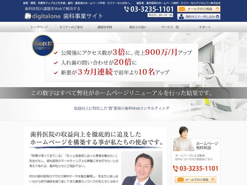 デジタルワン株式会社