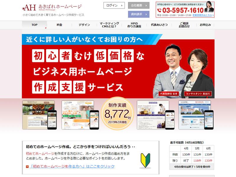 あきばれホームページ(株式会社WEBマーケティング総合研究所)