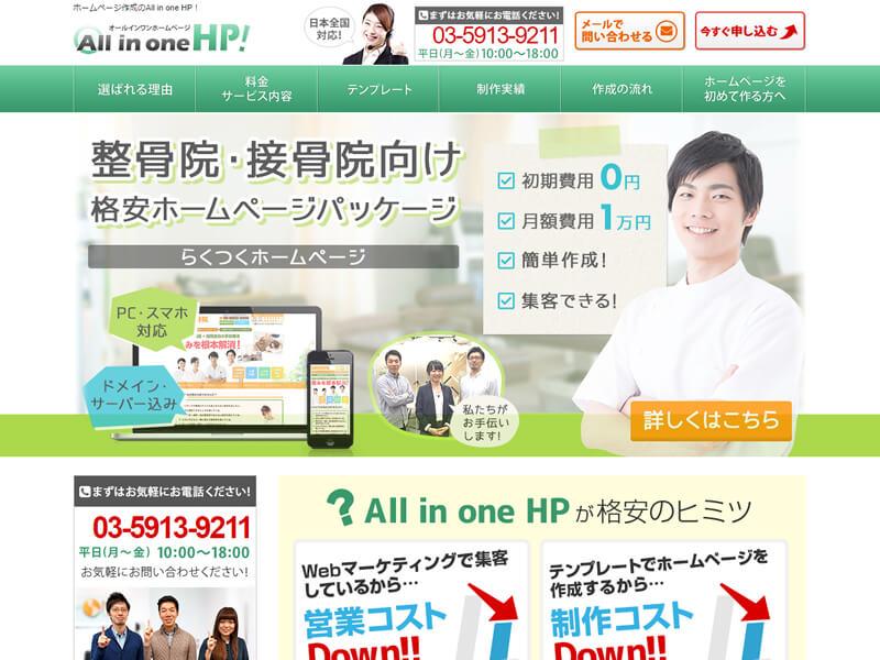 All in one HP!(株式会社フリーライズ)