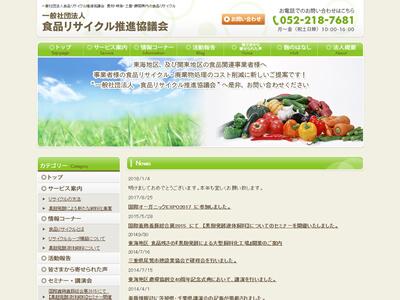 一般社団法人食品リサイクル推進協議会