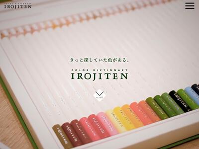 トンボ鉛筆 IROJITEN/色辞典