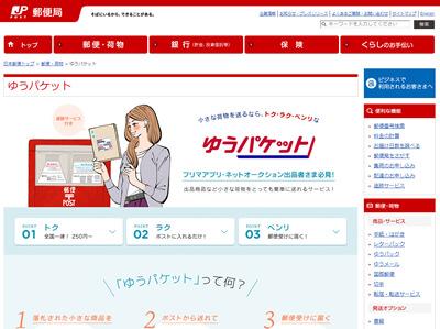 ゆうパケットサービスサイト(日本郵便株式会社)