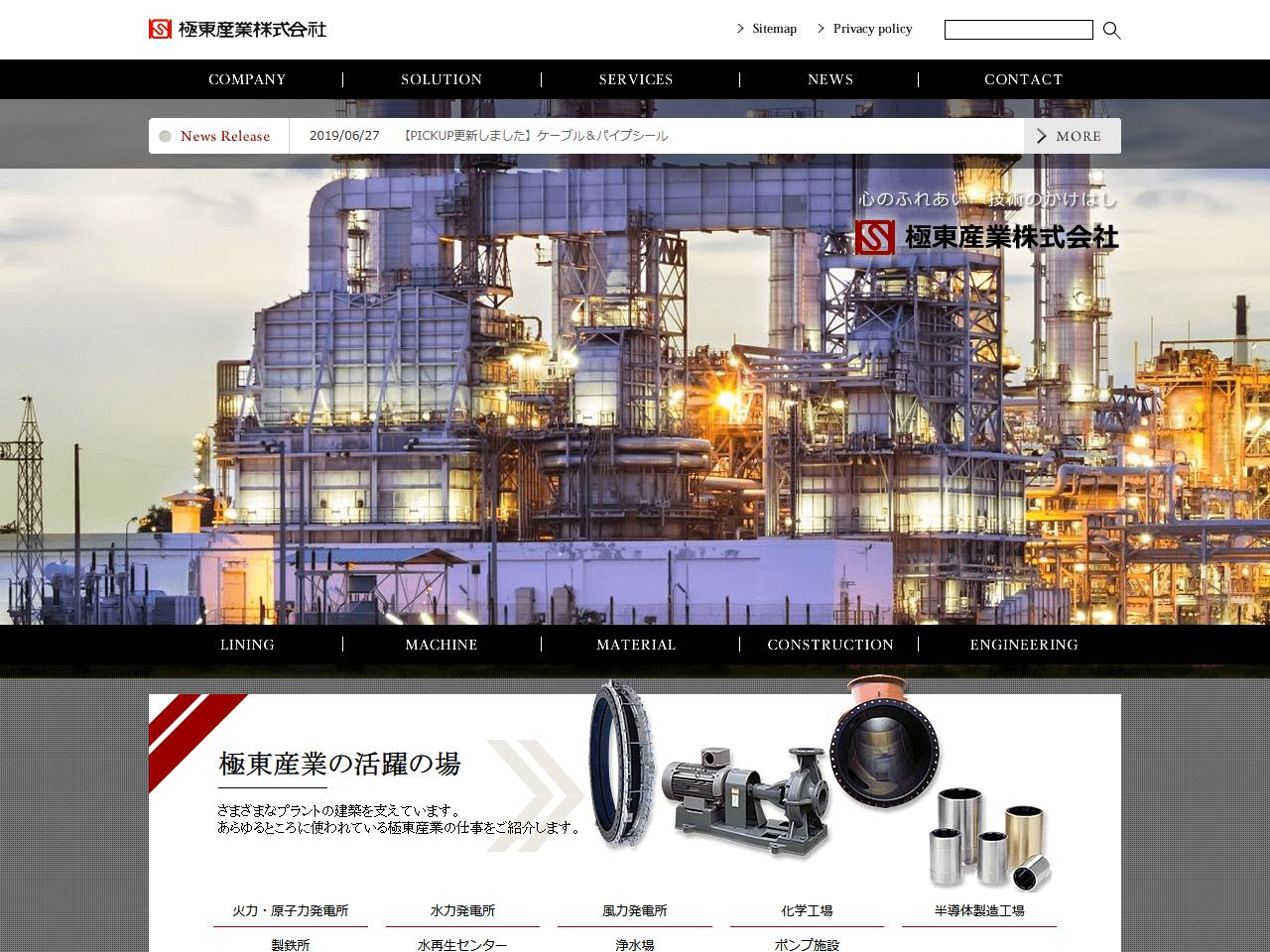 極東産業株式会社