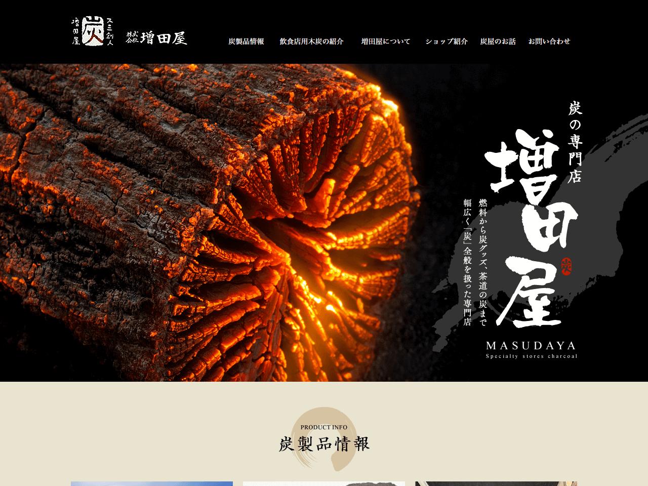 株式会社増田屋